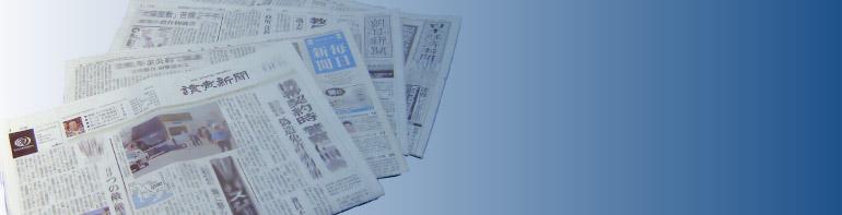 新聞・折込広告イメージ